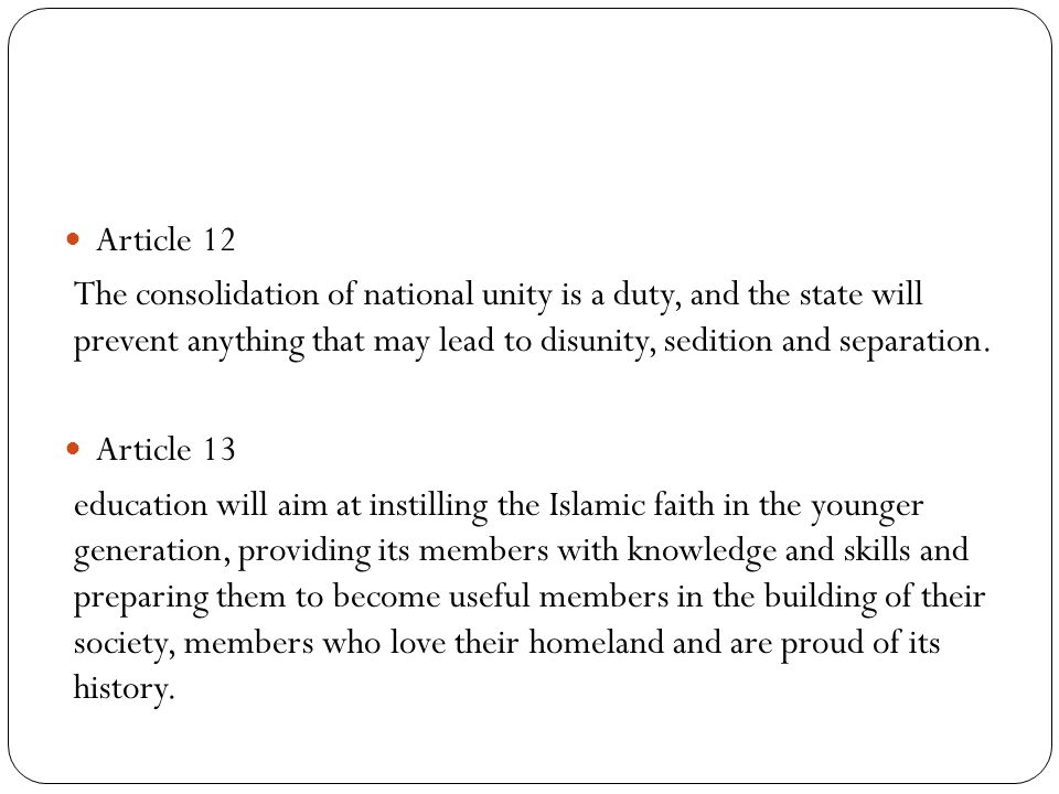 Article 12 The consolidation of national unity is a duty, and the state will prevent anything that may lead to disunity, sedition and separation. Arti