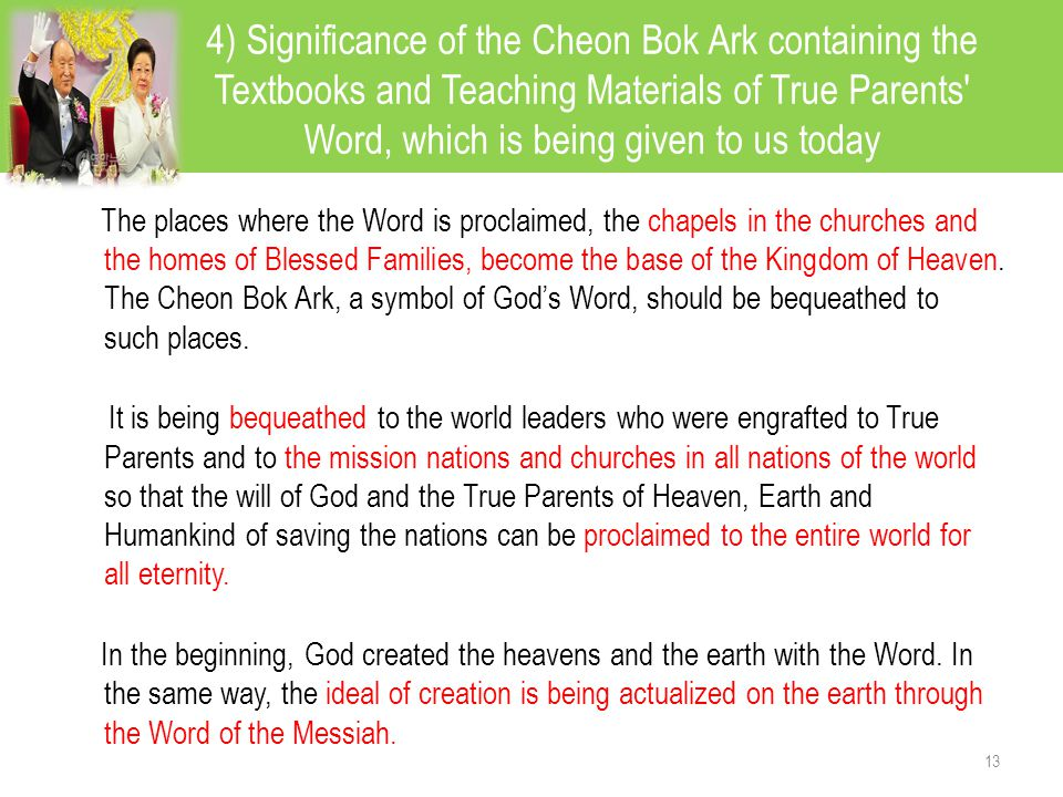4) Significance of the Cheon Bok Ark containing the Textbooks and Teaching Materials of True Parents' Word, which is being given to us today The place