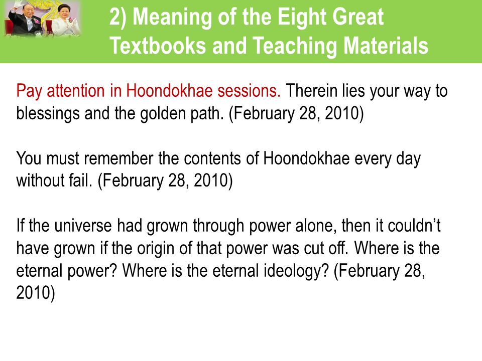 Pay attention in Hoondokhae sessions. Therein lies your way to blessings and the golden path. (February 28, 2010) You must remember the contents of Ho