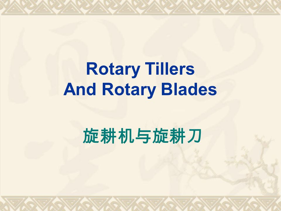 Rotary Tillers And Rotary Blades 旋耕机与旋耕刀