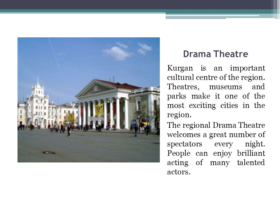 Drama Theatre Kurgan is an important cultural centre of the region.