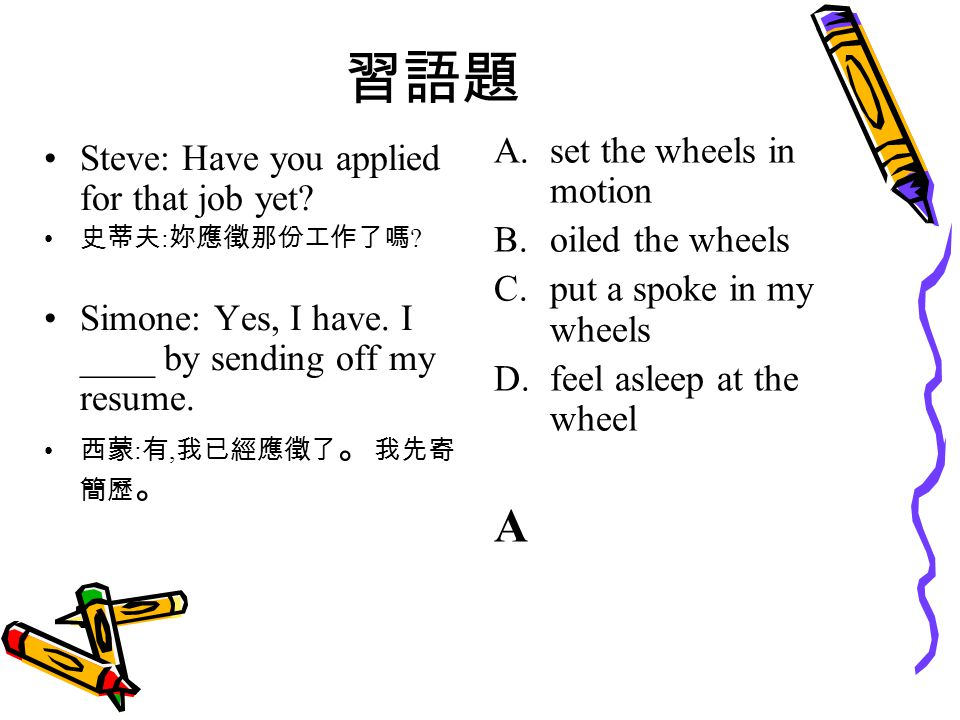 to be ASLEEP at the WHEEL 心不在焉;恍神 When people do not get enough sleep, their judgment and abilities may be impaired.