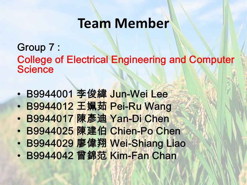 Team Member Group 7 : College of Electrical Engineering and Computer Science B9944001 李俊緯 Jun-Wei Lee B9944012 王姵茹 Pei-Ru Wang B9944017 陳彥迪 Yan-Di Che