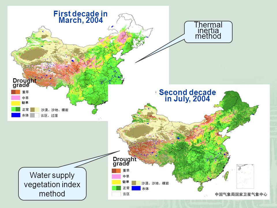轻旱 First decade in March, 2004 Second decade in July, 2004 Drought grade Water supply vegetation index method Thermal inertia method