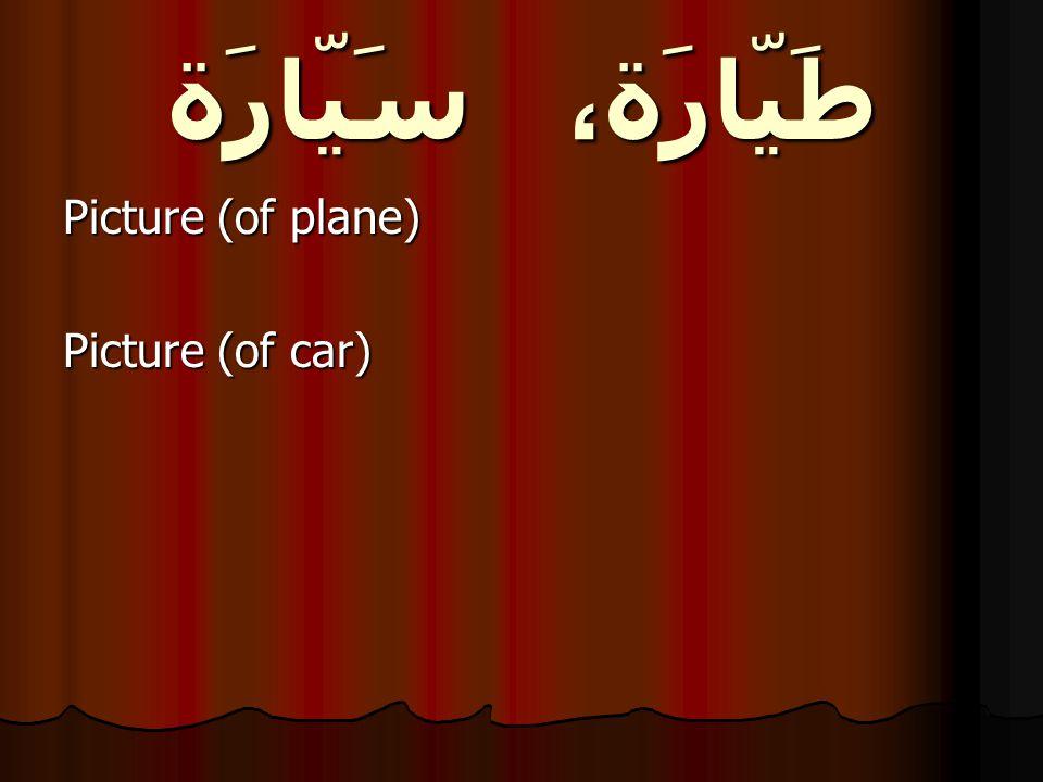 طَيّارَة، سَيّارَة Picture (of plane) Picture (of car)