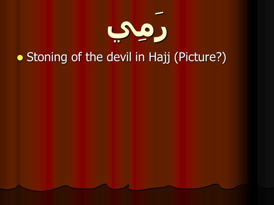 رَمِي Stoning of the devil in Hajj (Picture?) Stoning of the devil in Hajj (Picture?)