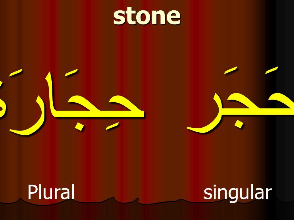 حَجَر Plural singular stone حِجَارَة