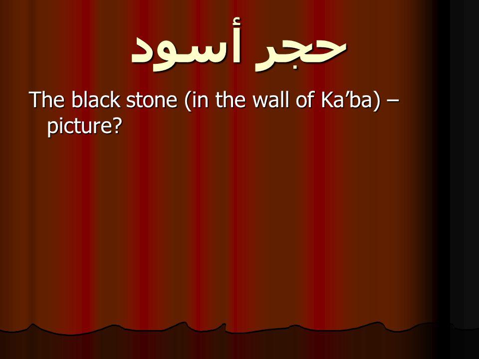 حجر أسود The black stone (in the wall of Ka'ba) – picture?
