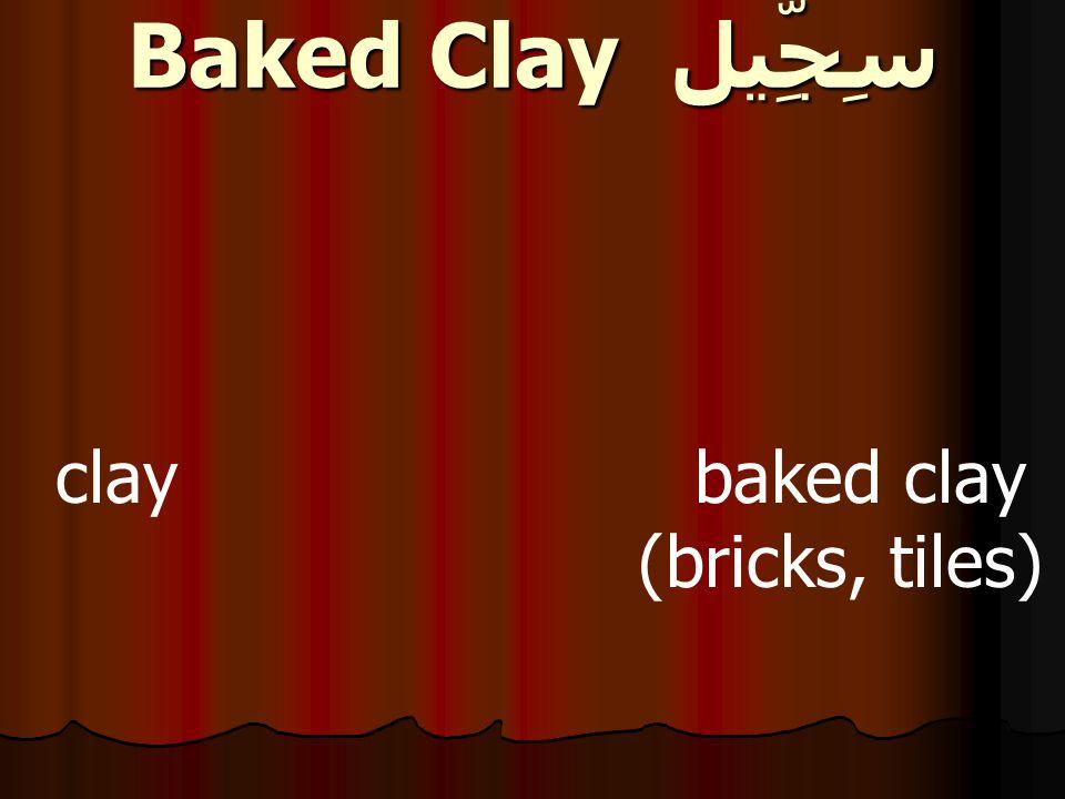 clay baked clay (bricks, tiles) سِجِّيل Baked Clay