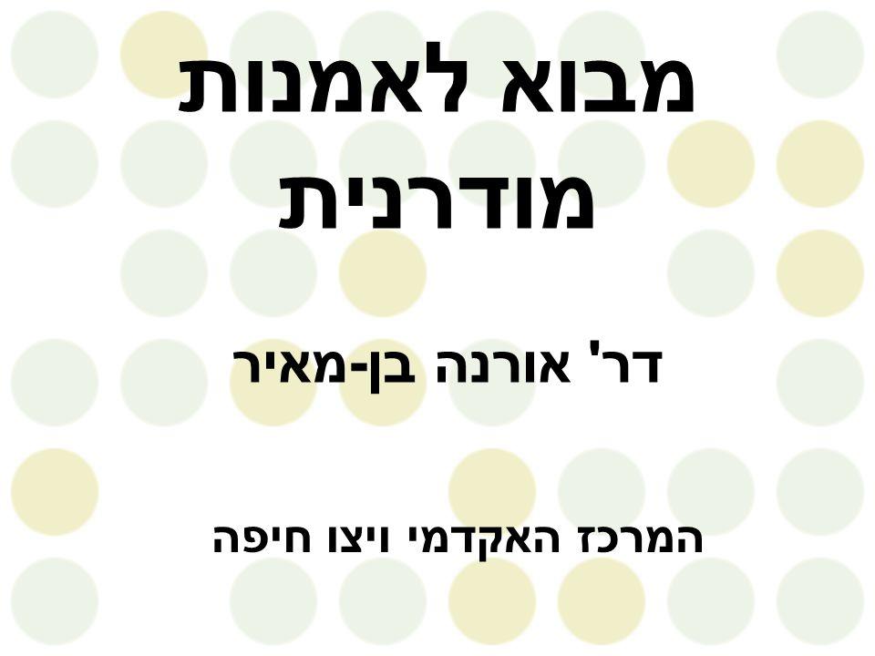 מבוא לאמנות מודרנית דר אורנה בן-מאיר המרכז האקדמי ויצו חיפה