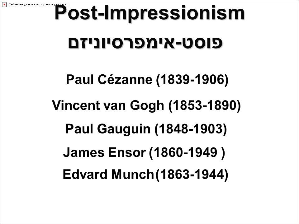 Post-Impressionismפוסט-אימפרסיוניזם Paul Cézanne (1839-1906) Vincent van Gogh (1853-1890) James Ensor1860) -1949 ( Paul Gauguin (1848-1903) Edvard Munch1863) -1944)