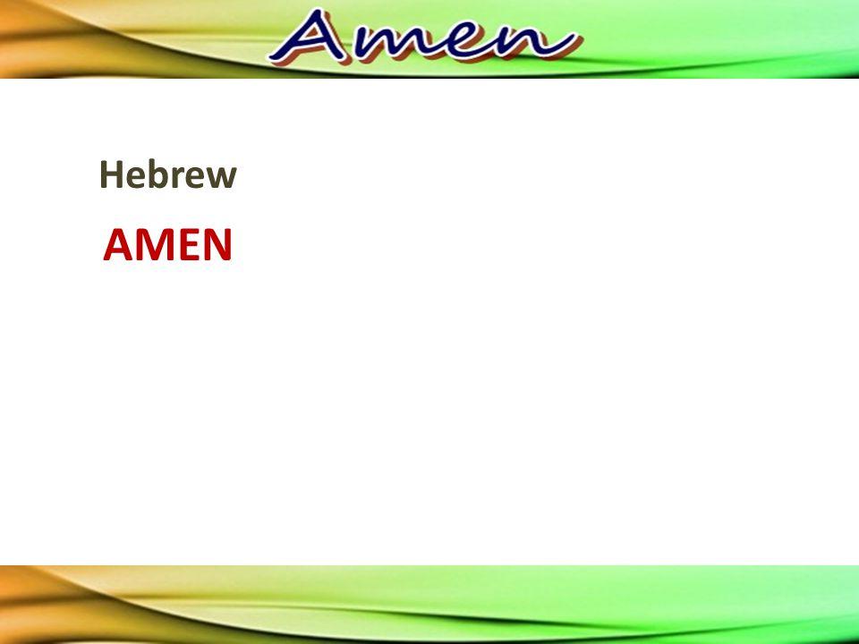 Hebrew AMEN