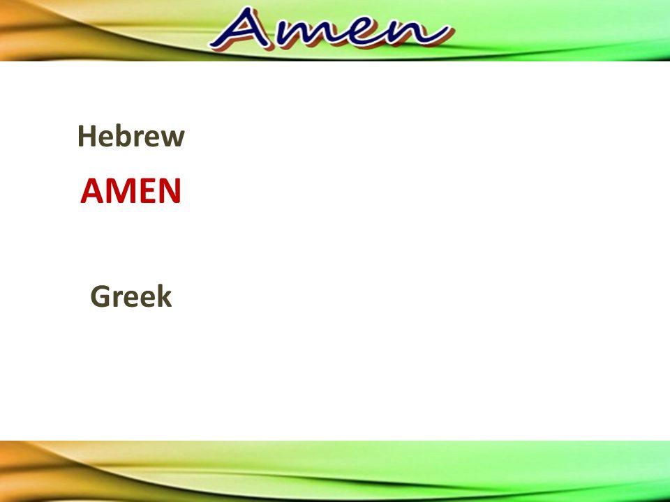 Hebrew AMEN Greek