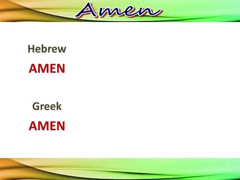Hebrew AMEN Greek AMEN