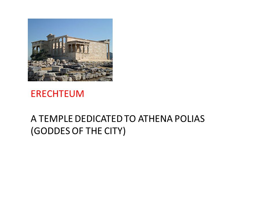ERECHTEUM A TEMPLE DEDICATED TO ATHENA POLIAS (GODDES OF THE CITY)