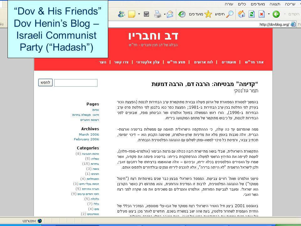 """Dov & His Friends"" Dov Henin's Blog – Israeli Communist Party (""Hadash"")"