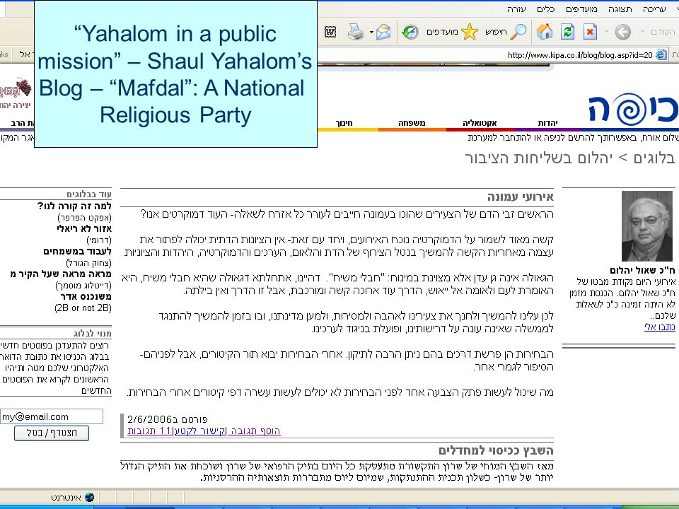 """""""Yahalom in a public mission"""" – Shaul Yahalom's Blog – """"Mafdal"""": A National Religious Party"""