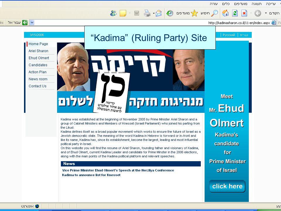 """Kadima"" (Ruling Party) Site"