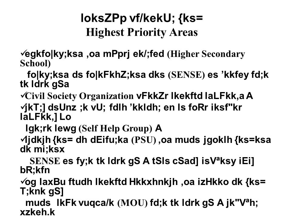loksZPp vf/kekU; {ks= Highest Priority Areas egkfo|ky;ksa,oa mPprj ek/;fed (Higher Secondary School) fo|ky;ksa ds fo|kFkhZ;ksa dks (SENSE) es 'kkfey f