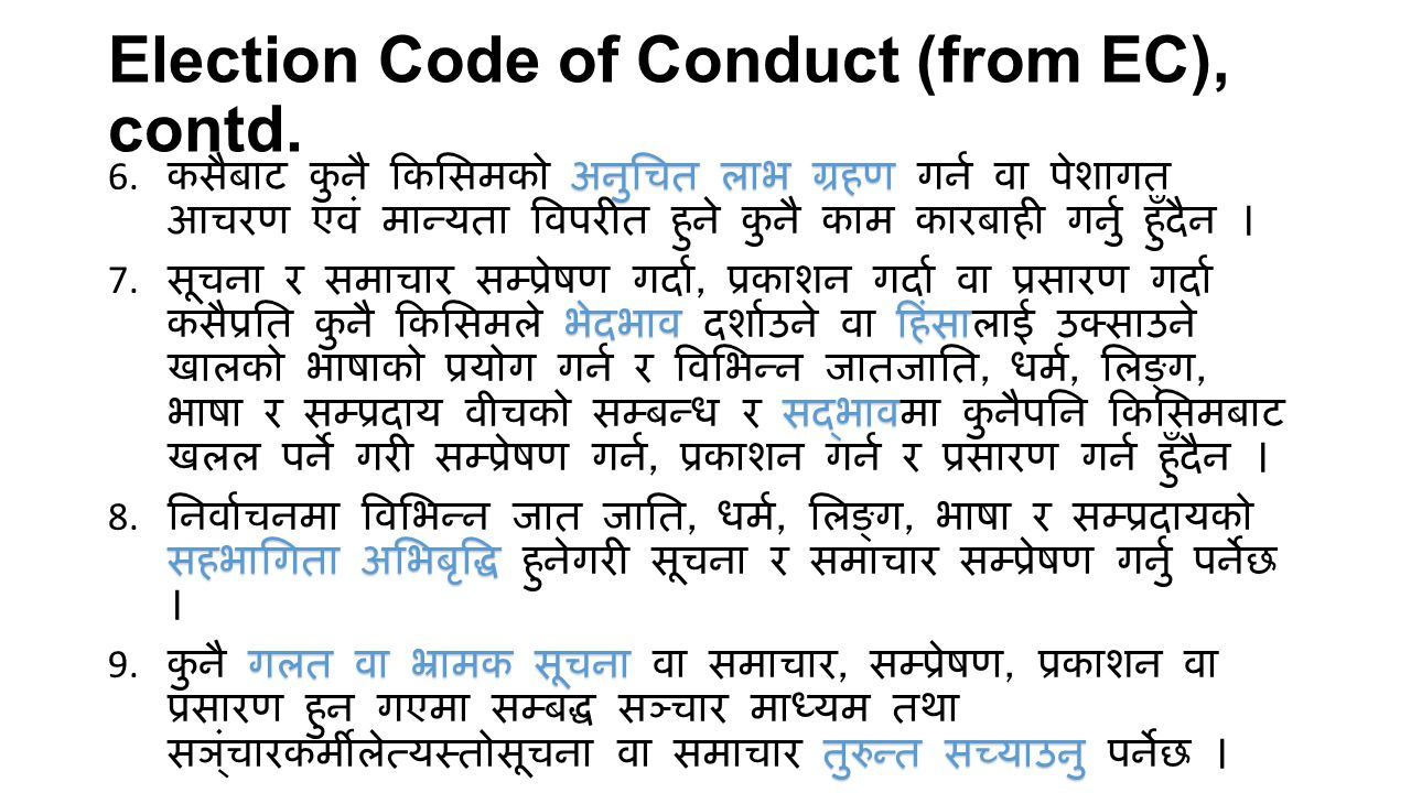 Election Code of Conduct (from EC), contd. अनुचित लाभ ग्रहण 6.