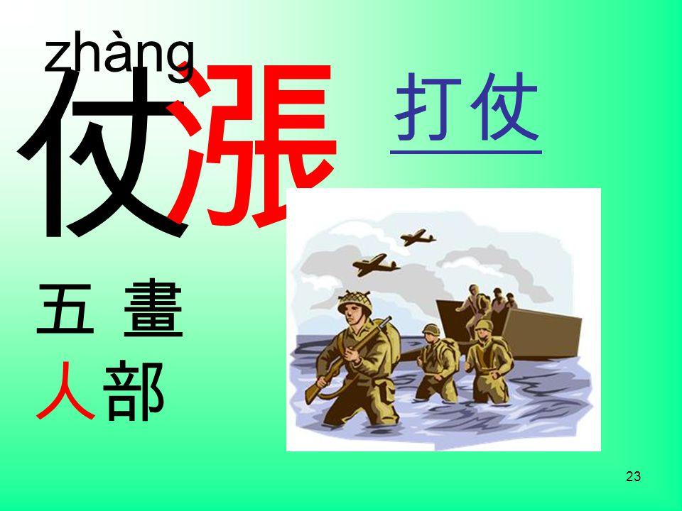 仗 五 畫人部五 畫人部 打仗 漲 23 zhàng