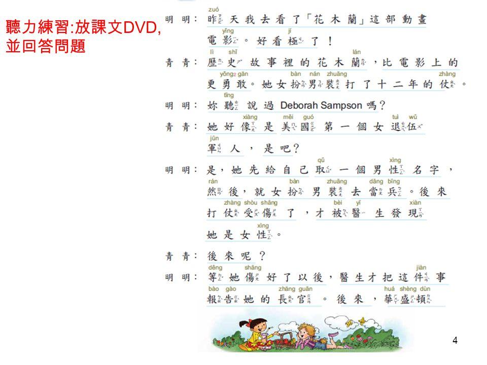 聽力練習 : 放課文 DVD, 並回答問題 4