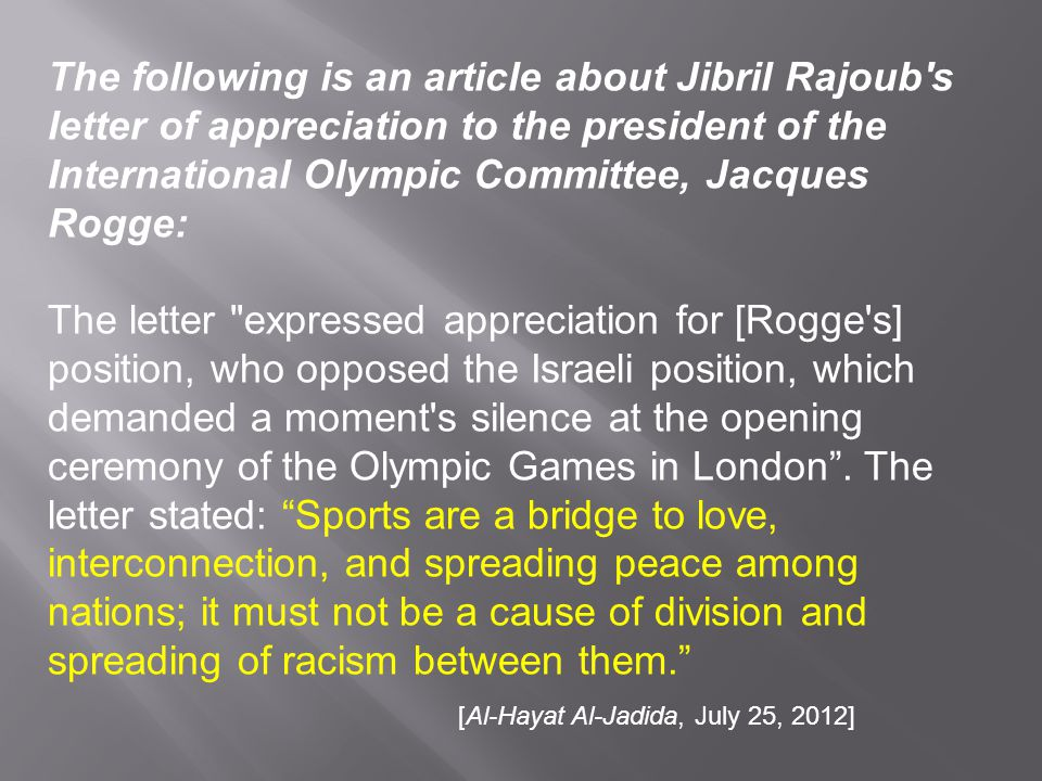 The following is an article about Jibril Rajoub's letter of appreciation to the president of the International Olympic Committee, Jacques Rogge: The l