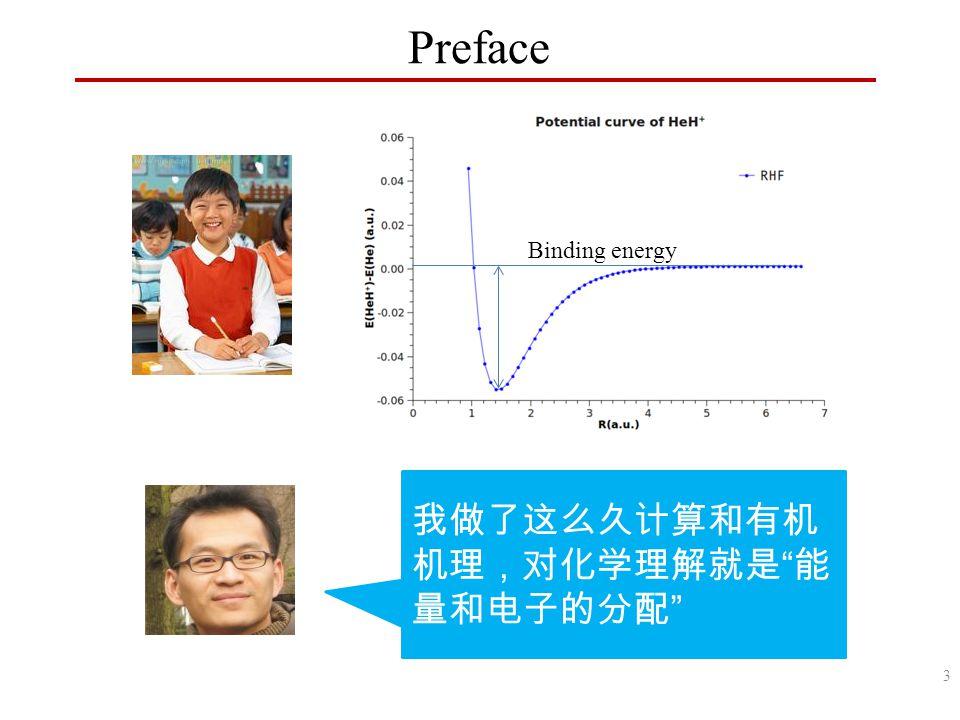 Preface Binding energy 我做了这么久计算和有机 机理,对化学理解就是 能 量和电子的分配 3
