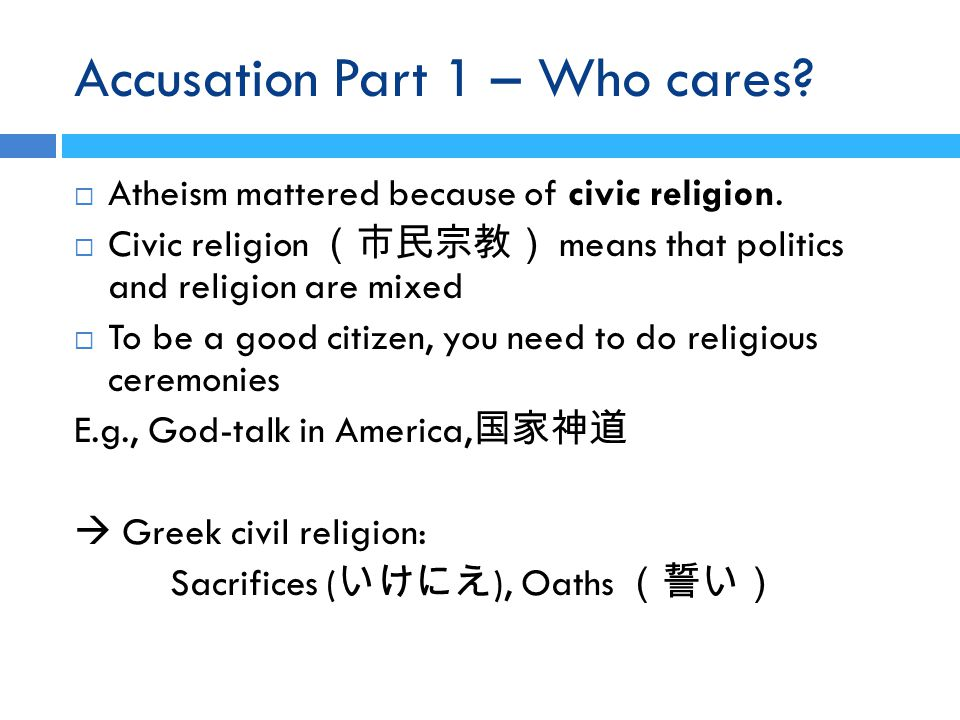 Accusation Part 1 – Who cares.  Atheism mattered because of civic religion.