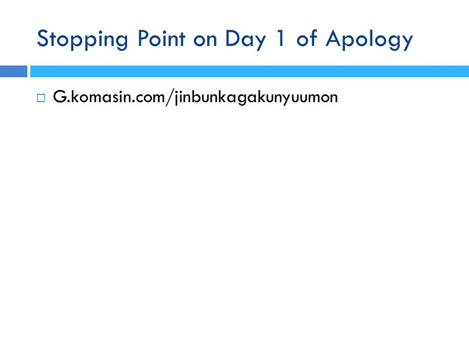 Stopping Point on Day 1 of Apology  G.komasin.com/jinbunkagakunyuumon