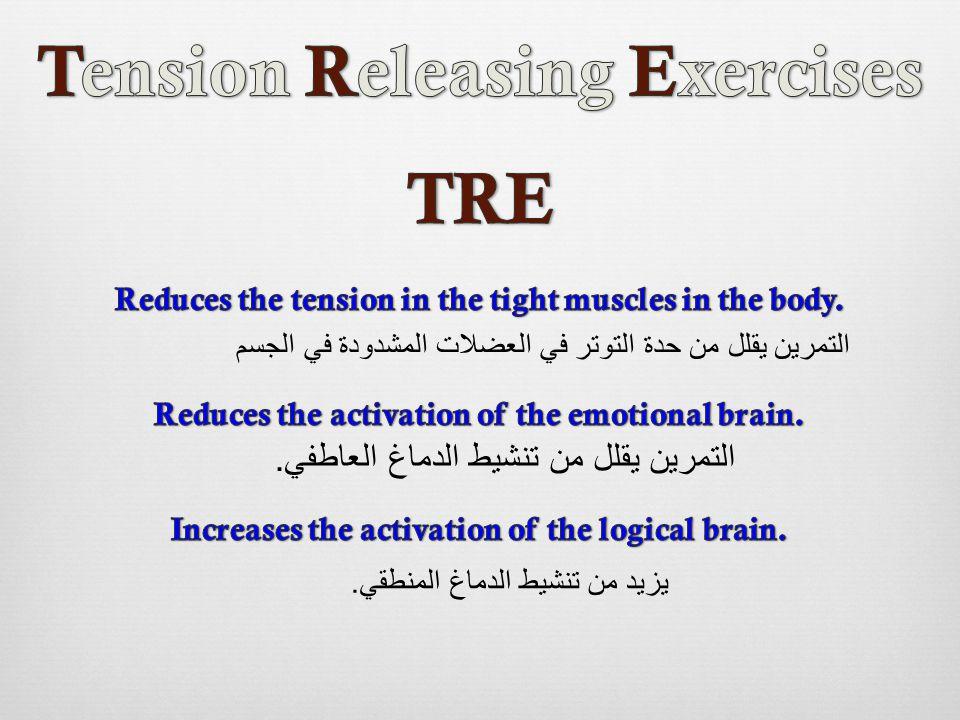 التمرين يقلل من حدة التوتر في العضلات المشدودة في الجسم التمرين يقلل من تنشيط الدماغ العاطفي. يزيد من تنشيط الدماغ المنطقي.