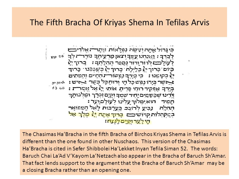 The Fifth Bracha Of Kriyas Shema In Tefilas Arvis The Chasimas Ha'Bracha in the fifth Bracha of Birchos Kriyas Shema in Tefilas Arvis is different than the one found in other Nuschaos.