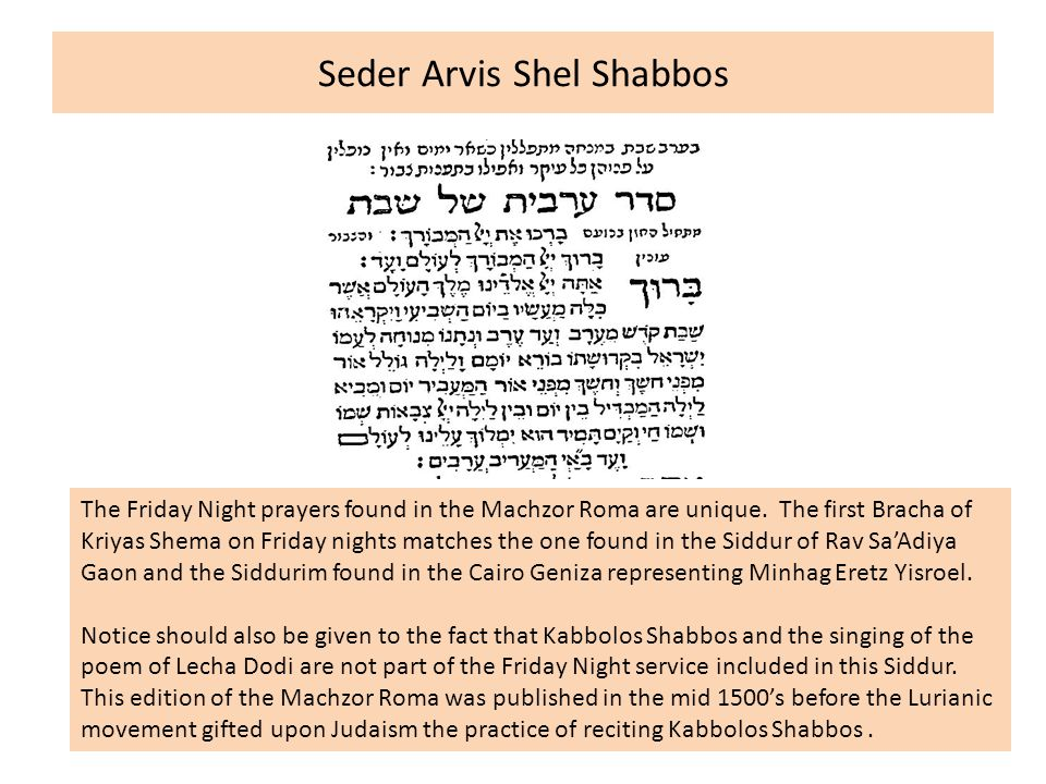 Seder Arvis Shel Shabbos The Friday Night prayers found in the Machzor Roma are unique.
