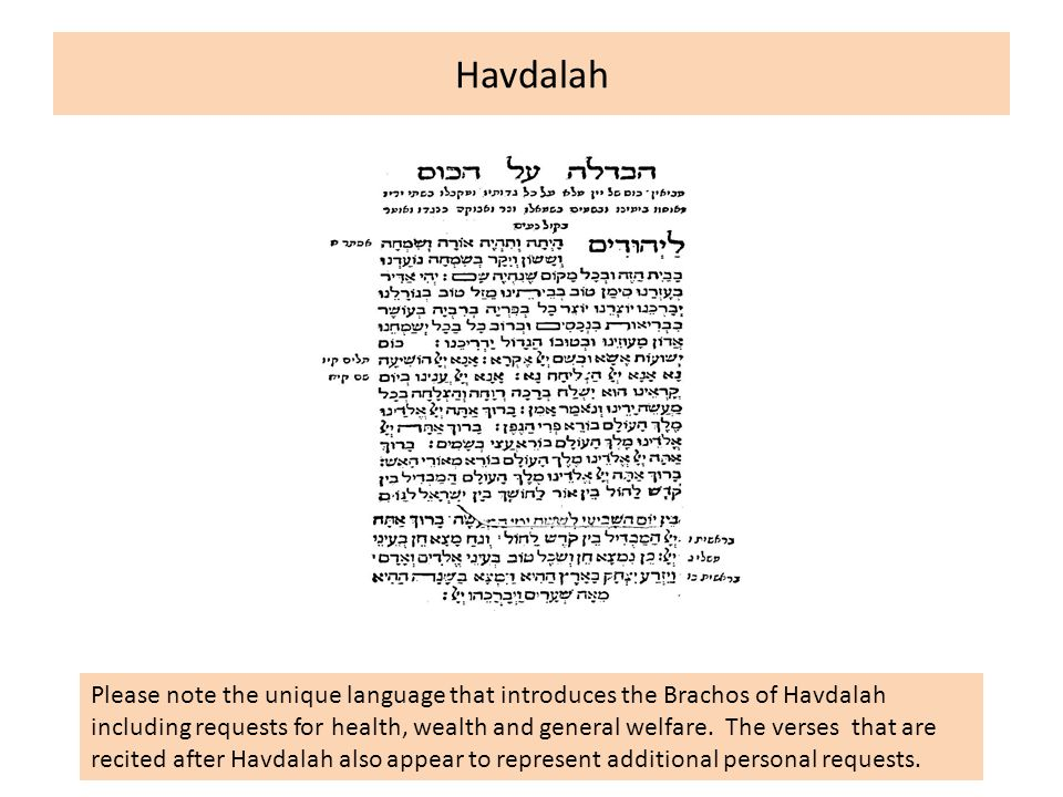 Havdalah Please note the unique language that introduces the Brachos of Havdalah including requests for health, wealth and general welfare. The verses