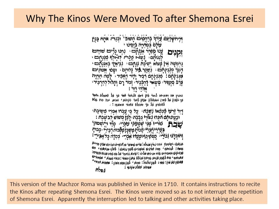 Why The Kinos Were Moved To after Shemona Esrei This version of the Machzor Roma was published in Venice in 1710.