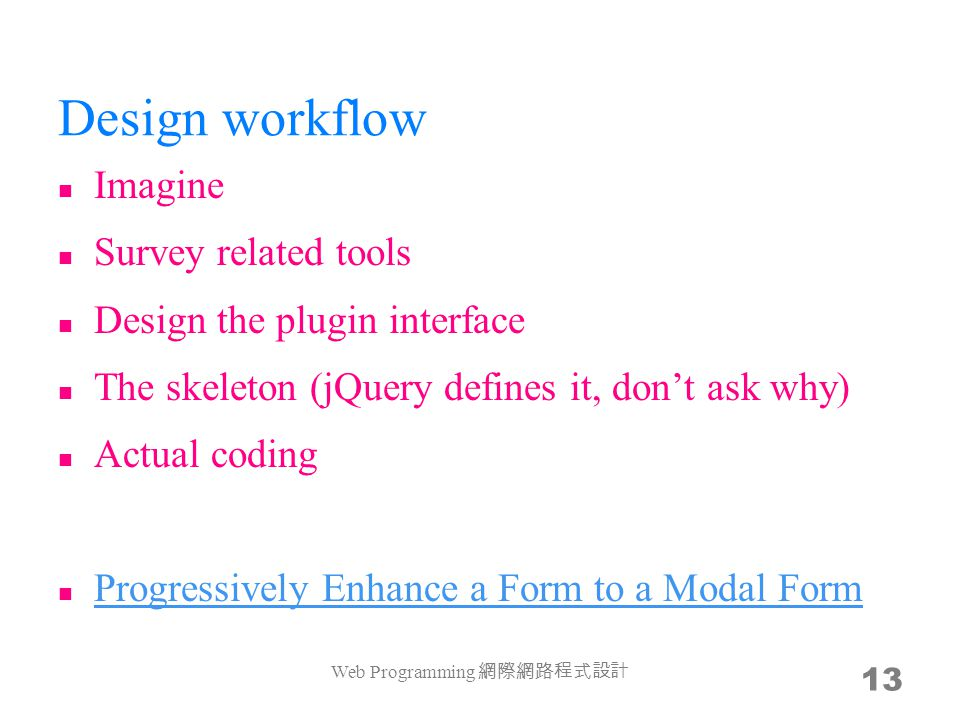 Design workflow Imagine Survey related tools Design the plugin interface The skeleton (jQuery defines it, don't ask why) Actual coding Progressively E
