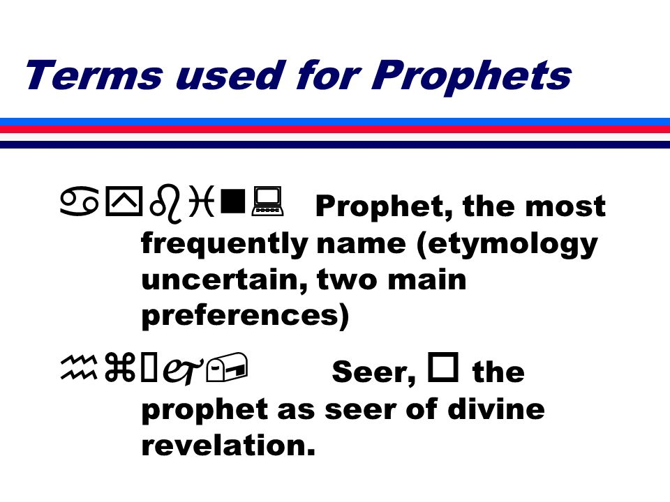 Terms Used for Prophets רֹאֶה Seer, alternate term מַלְאָךְ is used for human messengers as well as for angels and Deity ע ֫ ֶבֶד -- a grand title, also now ' מָשִׁיחַ -- anointed types of Christ אִישׁ־אֱלֹהִים i - man of God אִישׁ־הָרוּחַ - man of God