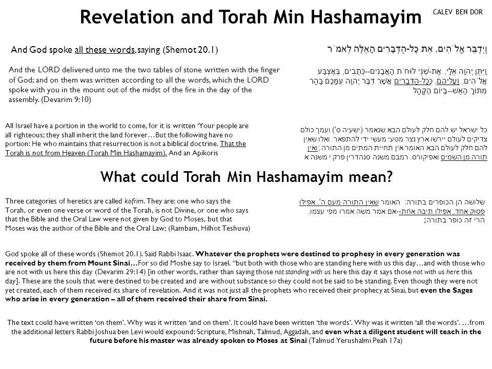 כל ישראל יש להם חלק לעולם הבא שנאמר (ישעיה ס') ועמך כולם צדיקים לעולם יירשו ארץ נצר מטעי מעשי ידי להתפאר. ואלו שאין להם חלק לעולם הבא האומר אין תחיית