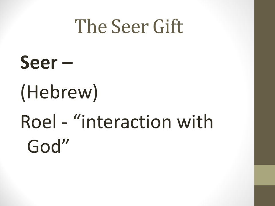 The Seer Gift Seer – (Hebrew) Roel - interaction with God