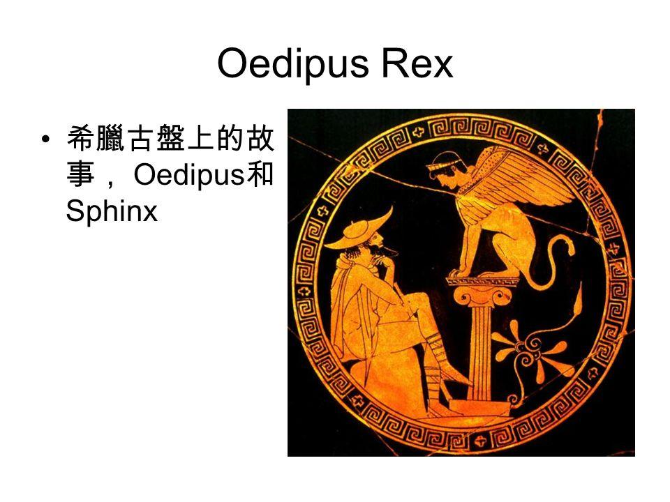 Oedipus Rex 希臘古盤上的故 事, Oedipus 和 Sphinx