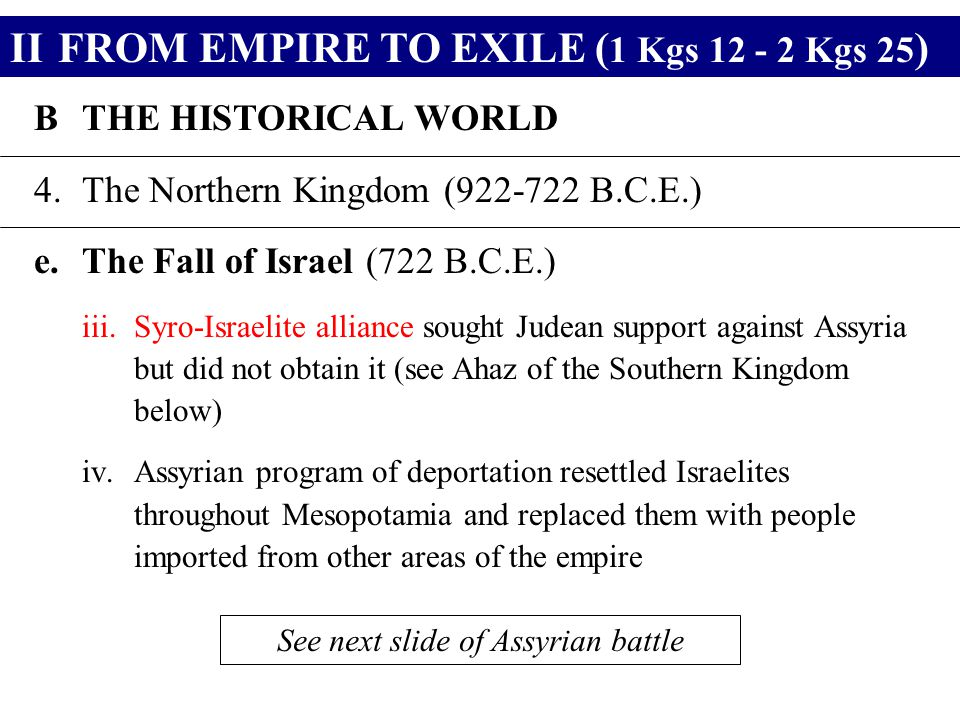 IIFROM EMPIRE TO EXILE ( 1 Kgs 12 - 2 Kgs 25 ) BTHE HISTORICAL WORLD 4.The Northern Kingdom (922-722 B.C.E.) e.The Fall of Israel (722 B.C.E.) iii.Syr