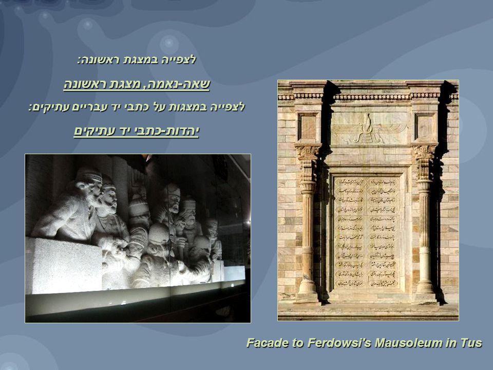 Facade to Ferdowsi s Mausoleum in Tus לצפייה במצגת ראשונה: שאה-נאמה, מצגת ראשונה שאה-נאמה, מצגת ראשונה לצפייה במצגות על כתבי יד עבריים עתיקים: יהדות-כתבי יד עתיקים יהדות-כתבי יד עתיקים