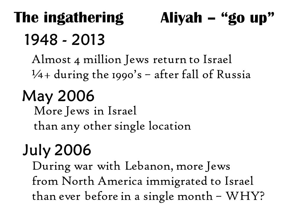 The ingathering 1948 - 2013 July 2006 During war with Lebanon, more Jews from North America immigrated to Israel than ever before in a single month – WHY.