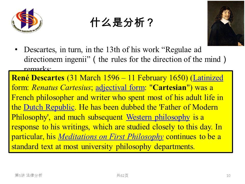 """什么是分析? Descartes, in turn, in the 13th of his work """"Regulae ad directionem ingenii"""" ( the rules for the direction of the mind ) remarks: If we are to"""