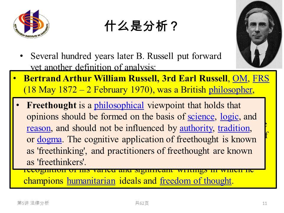什么是分析? Several hundred years later B. Russell put forward yet another definition of analysis: We start [the analysis] from a body of common knowledge,