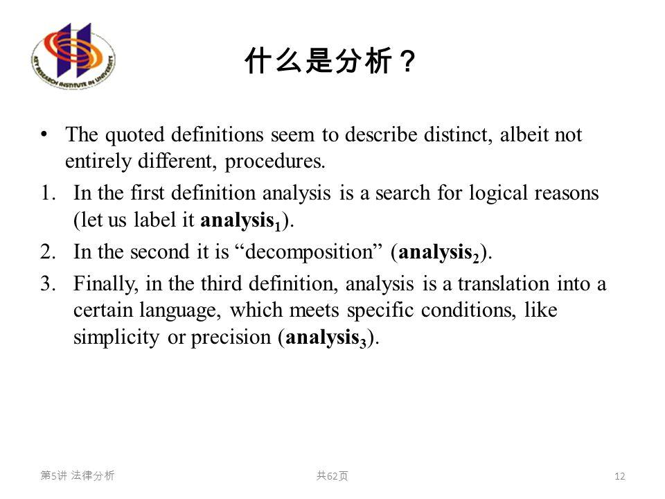 什么是分析? The quoted definitions seem to describe distinct, albeit not entirely different, procedures. 1.In the first definition analysis is a search for