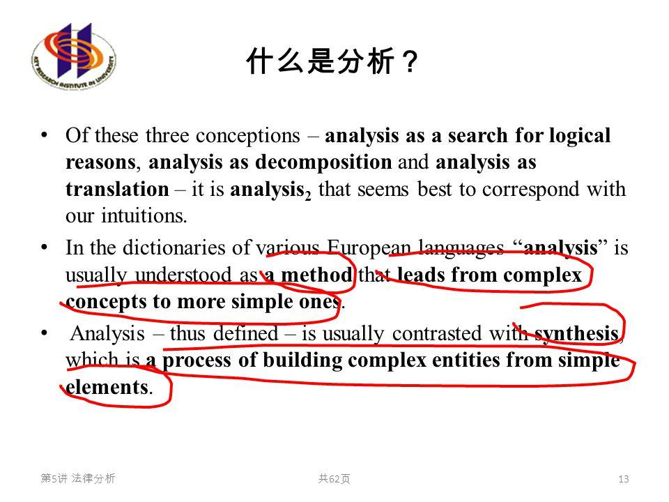 什么是分析? Of these three conceptions – analysis as a search for logical reasons, analysis as decomposition and analysis as translation – it is analysis 2