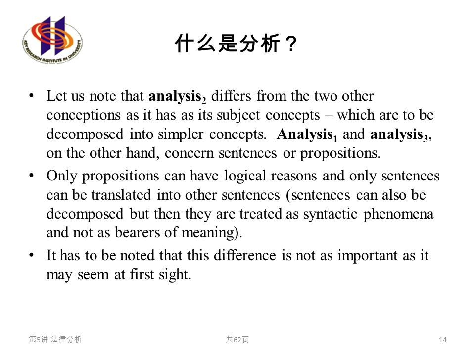什么是分析? Let us note that analysis 2 differs from the two other conceptions as it has as its subject concepts – which are to be decomposed into simpler concepts.