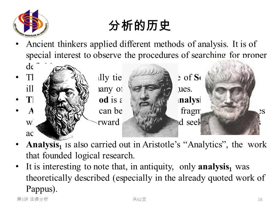 分析的历史 Ancient thinkers applied different methods of analysis. It is of special interest to observe the procedures of searching for proper definitions.