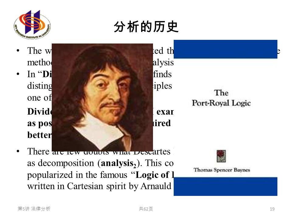"""分析的历史 The works of Descartes constituted the next important step in the methodological discussion of analysis. In """"Discourse on method"""" one finds a pa"""